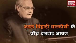 Atal Bihari Vajpayee | 5 Best Speeches Of Atal Bihari Vajpayee | Atal'S Poetry