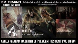 ไขปริศนา!! ฉบับเต็ม Ashly Graham : Resident Evil 4 Series HD1080P 60FPS by DM CHANNEL