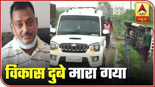 Vikas Dubey Killed In Encounter By UP STF While Trying To Flee | ABP News