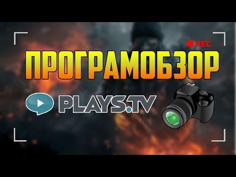 Програмобзор #3 Plays.Tv   Как снимать видео на MAX без потери FPS