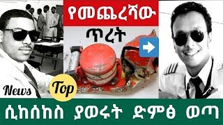 Good news ethiopian
