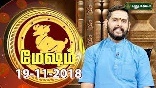 மேஷ ராசி நேயர்களே! இன்றுஉங்களுக்கு…| Aries | Rasi Palan | 19/11/2018