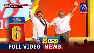 Siyatha News | 06.00 PM | 11 - 08 - 2019