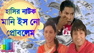 Bangla Funny Natok - Money Is No Problem Ft  Mosharrof Karim and Nipun