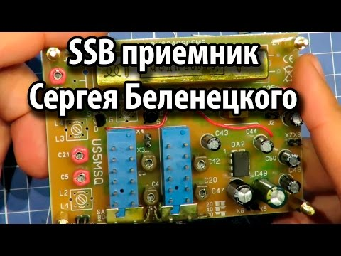 Сборка SSB 3 BAND HAM RADIO US5MSQ