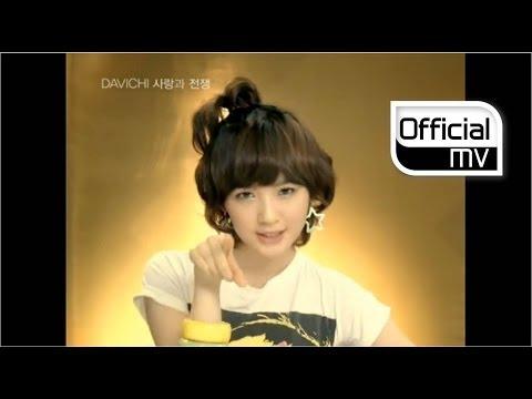 [MV] Davichi(다비치) _ War and love(사랑과 전쟁) (Narr. HaHa(하하))