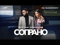 Мот Feat Ани Лорак Сопрано премьера клипа 2017 mp3