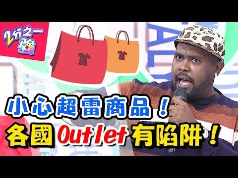 台綜-二分之一強-20180213 外國Outlet超好買? 小心入手瞎貨大吃虧!