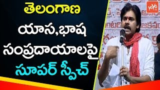 Pawan Kalyan Powerful Speech On Telangana Language Culture | Jana Sena Party Theory |YOYO TV Channel