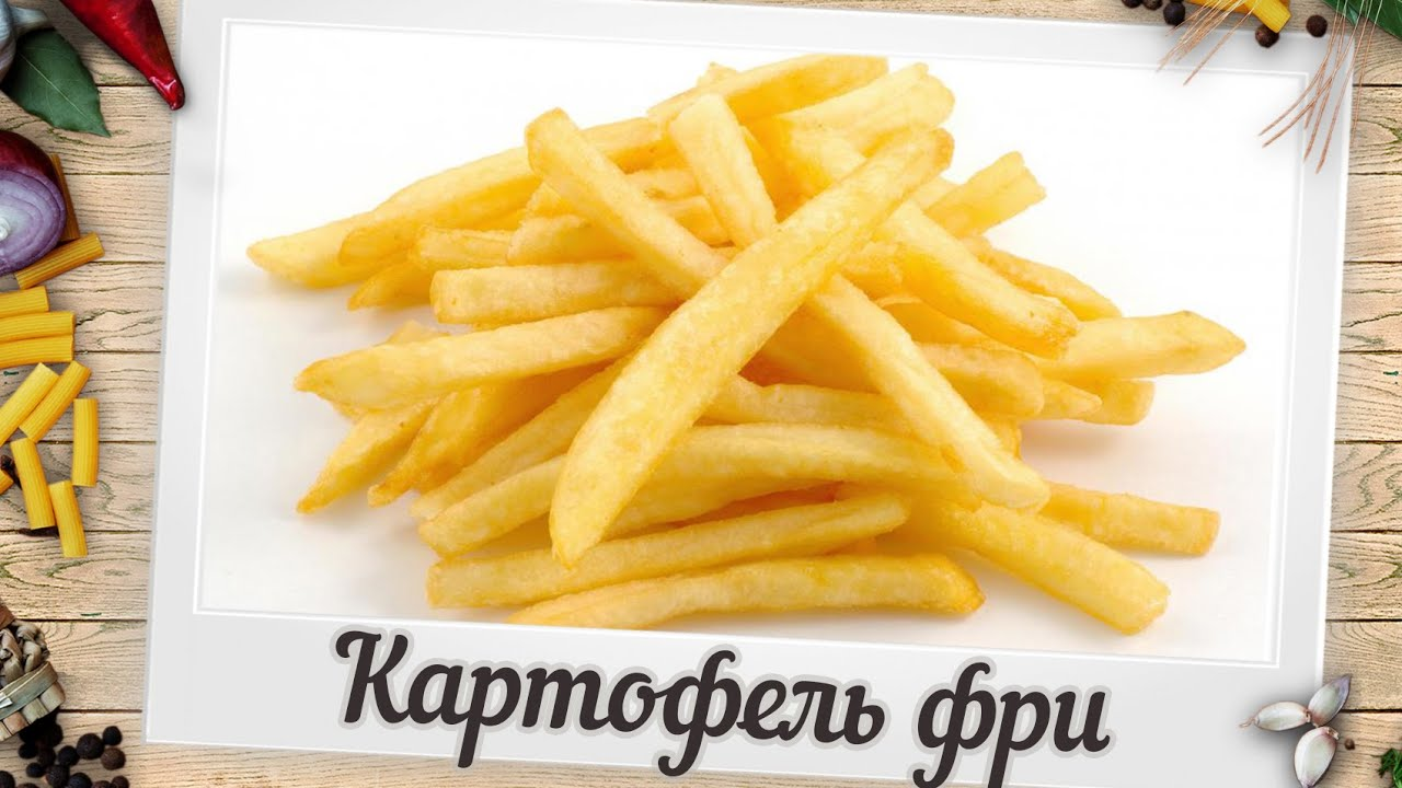 Картофель фри с рецепт пошагово 32
