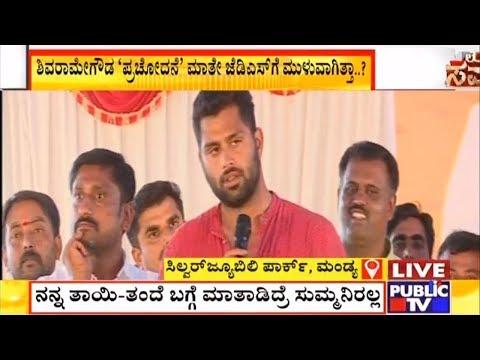 Abhishek Ambareesh's Emotional Speech At Sumalatha's Rally In Mandya thumbnail