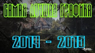 САМАЯ ЛУЧШАЯ ГРАФИКА 2014 / The Vanishing of Ethan Carter #1