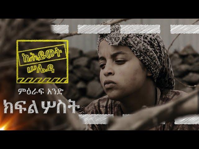 Kehiwot Seleda Season 1 Episode 3