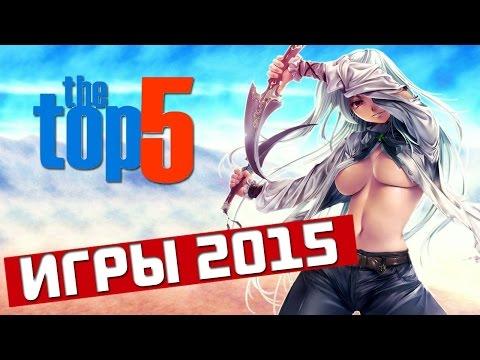 2015 года для pc с датами выхода игр 3