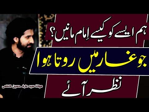 Ghaar Myn Rony Waly Ko Imam Kaysy Maanyn ? | Maulana Syed Arif Hussain Kazmi | 4K