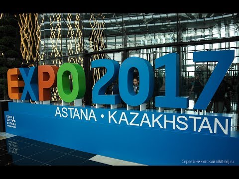 Казахстан Экспо-2017 Астана | Никитский ТВ