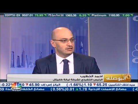 مناظرة للرئيس التنفيذي في أمانة كابيتال أحمد الخطيب على CNBC حول نتائج خروج اليونان من منطقة اليورو