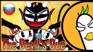 "[RUS COVER] CUPHEAD SONG — ""The Devil"