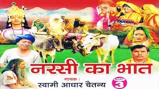 Download नरसी का भात भाग 3 || Narsi ka Bhat part 3 || स्वर स्वामी आधार चैतन्य || भारत प्रशिद्ध || kirsan bhat 3Gp Mp4