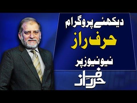 Harf e Raaz With Orya Maqbool Jan | Part 2 | 05 August 2019 | Neo News
