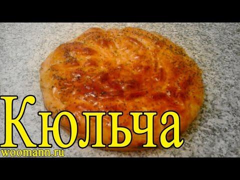 Пирог на молоке . Кюлча.Азербайджанская кухня