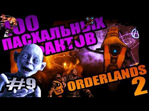 Borderlands 2 | 100 Пасхальных Фактов о Borderlands 2 - #9 Искусство отослать!