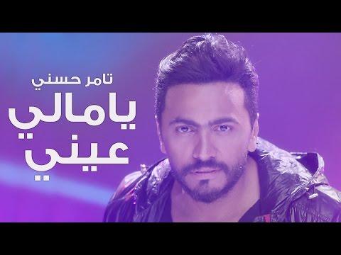 download lagu Tamer Hosny - Ya Mali Aaeny  Clip  / ك� gratis