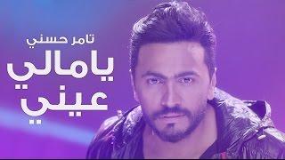 Download Lagu Tamer Hosny - Ya Mali Aaeny Audio Clip  / كليب يا مالي عيني -  تامر حسني