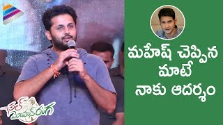 Nitin Inspired by Mahesh Babu | Pedda Puli Song Launch | Chal Mohan Ranga Movie | Pawan Kalyan