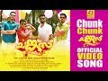 Chunkzz Official Video Song | Chunk Chunk Chunkzz Song | Omar Lulu |  Vyshak Rajan