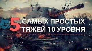 ТОП 5 - САМЫХ ПРОСТЫХ ТЯЖЁЛЫХ ТАНКОВ 10 УРОВНЯ.ТанкоVOD'ы