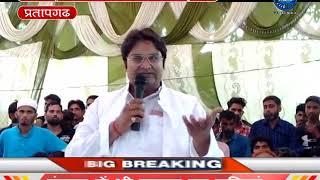 #प्रतापगढ#लालगंज के तेजगढ मे मरहूम नेता अजीज अहमद तीन दिवसीय खेल प्रतियोगिता का हुआ समापन#