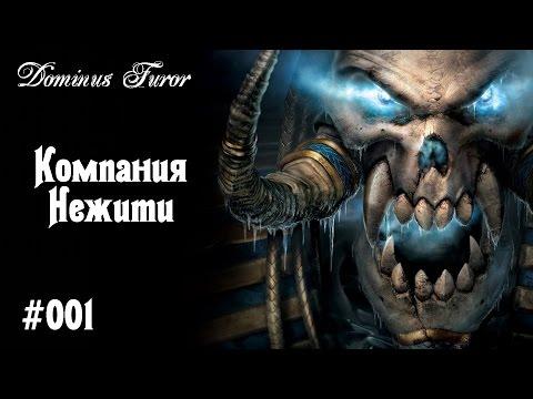 Warcraft 3 Reign of Chaos | Кампания нежити | #001