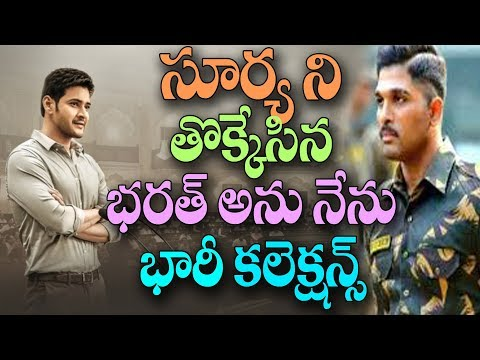 Bharat ane nenu 17 days collections | Bharat ane nenu 17 days box office collections | #MM