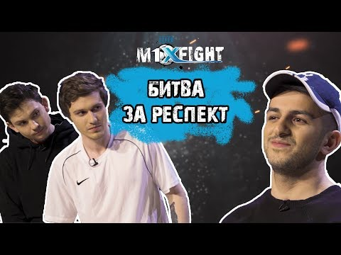 FIFER M1XFIGHT! 2DROTS vs. Гурам Грузин (БИТВА ЗА РЕСПЕКТ)