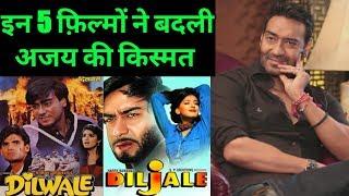 Ajay Devgan के शुरुआती दौर की वो फिल्में जिन्होने बदल दी अजय देवगन की किस्मत