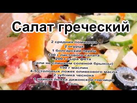 Как делать греческий салат рецепт