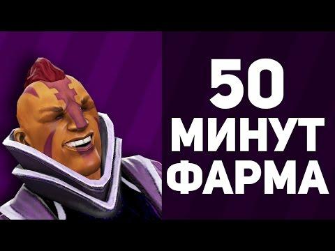 50 МИНУТ ФАРМА, УСКОРЕННЫЕ НА 700%
