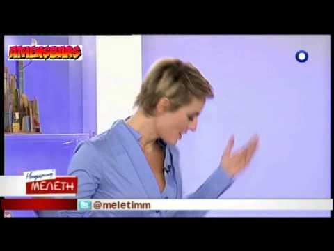 Athensbars.gr Ξεκίνημα με την Μελέτη να ρωτάει τι είναι η Milf video