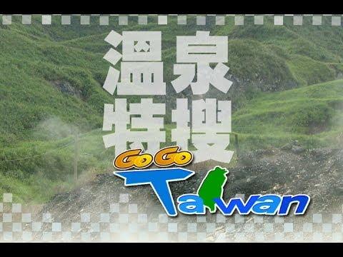 台綜-GoGoTaiwan-EP 84 暖呼呼 全台溫泉特搜