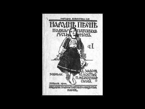 Русинська співанка-дайми мила, дайми