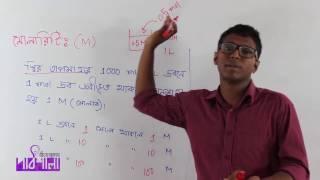 03. Concentration-Molarity Part 01 | ঘনত্ব-মোলারিটি পর্ব ০১ | OnnoRokom Pathshala