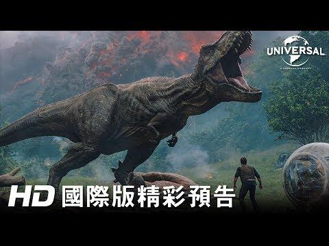 【侏羅紀世界:殞落國度】首支預告-2018年6月 震撼登場