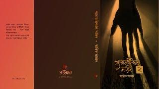 প্যারাডক্সিক্যাল সাজিদ ২ আরিফ আজাদ || Islamic Bangla Books Review