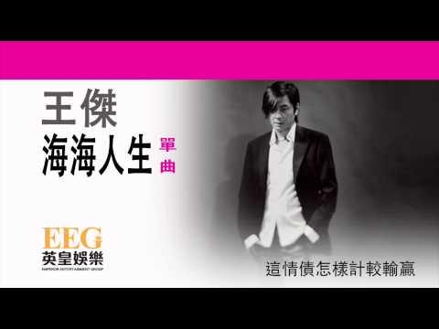 王傑 Dave Wong《海海人生》[Lyrics MV]