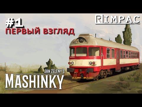 Mashinky | первый взгляд и подробный обзор | ранний доступ - #1