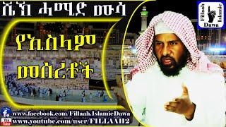 Yeislam Meseretoc ~ Sheikh Hamid Mussa