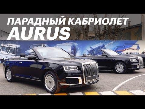 Aurus Senat превратили в парадный кабриолет: но будет и обычный