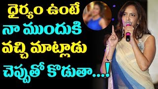 Sri Reddy Reveals Secrets Of Sandeep Kishan Original Charact