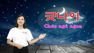 Chúc ngủ ngon bằng tiếng Hàn Quốc